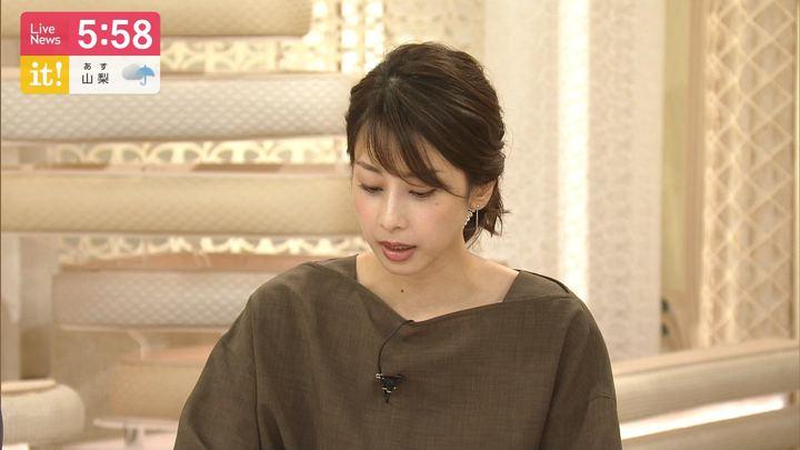 2019年08月30日加藤綾子の画像22枚目