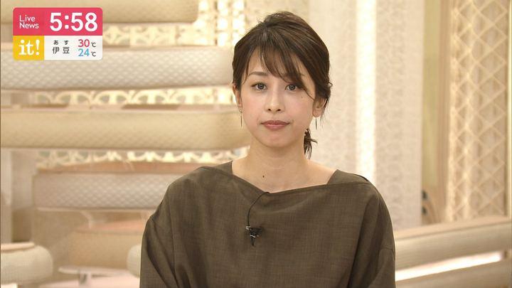 2019年08月30日加藤綾子の画像23枚目