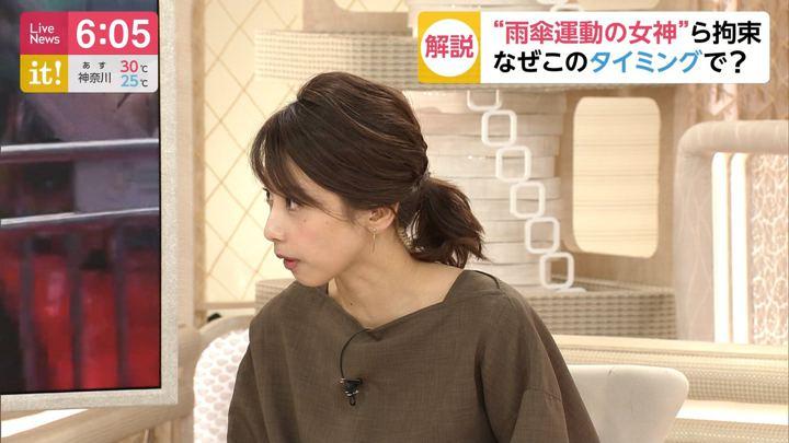 2019年08月30日加藤綾子の画像25枚目