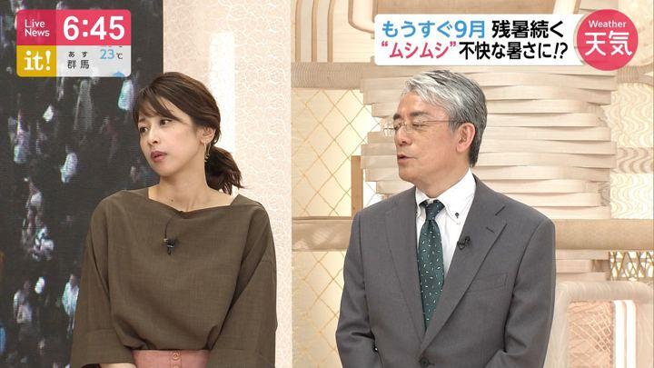 2019年08月30日加藤綾子の画像27枚目