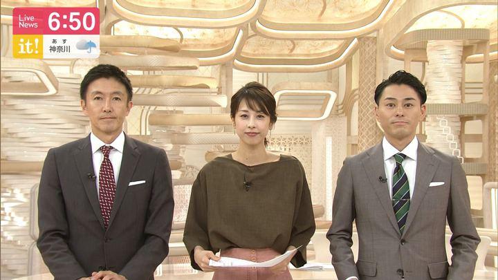 2019年08月30日加藤綾子の画像29枚目