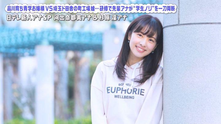 2019年07月28日河出奈都美の画像48枚目