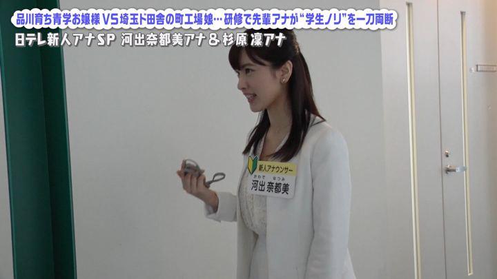 2019年07月28日河出奈都美の画像74枚目