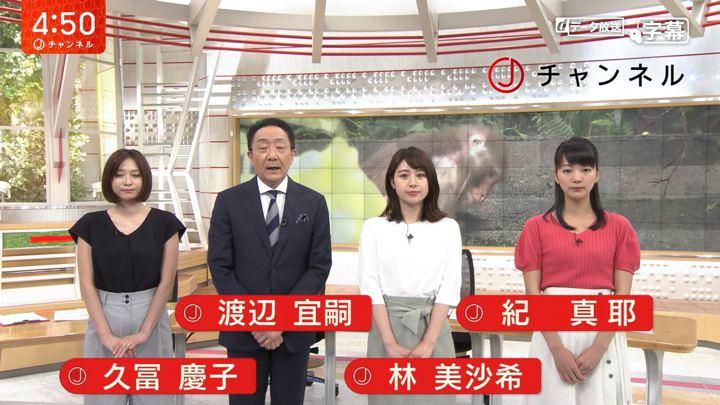 2019年06月27日紀真耶の画像03枚目