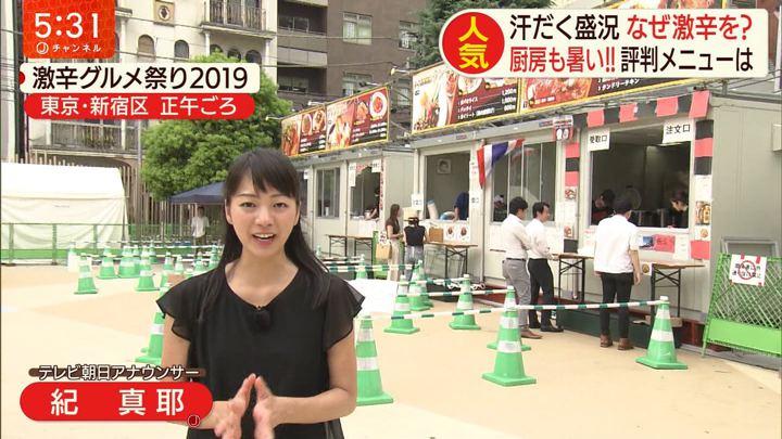 2019年08月19日紀真耶の画像01枚目