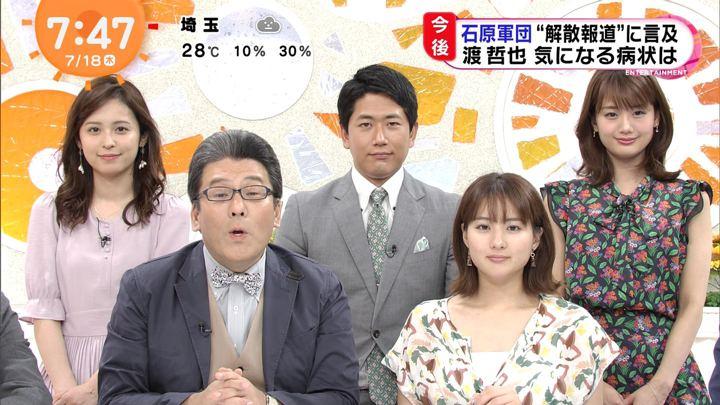 2019年07月18日久慈暁子の画像09枚目