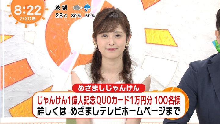 2019年07月20日久慈暁子の画像09枚目