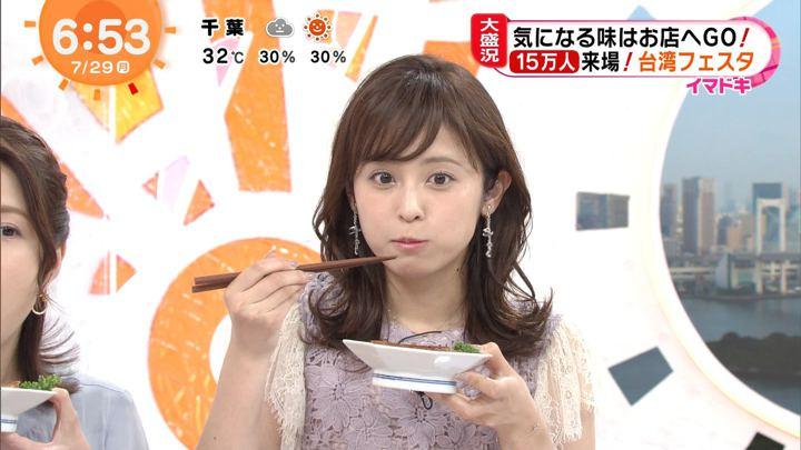 2019年07月29日久慈暁子の画像13枚目