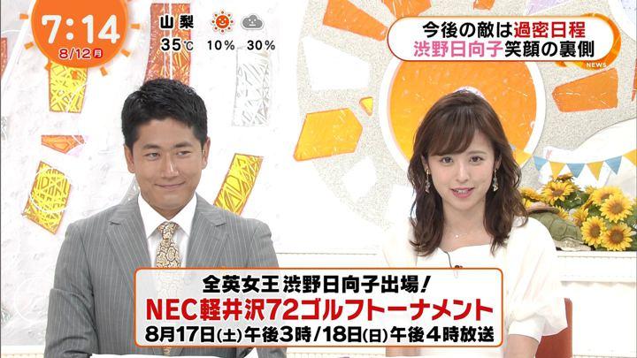 2019年08月12日久慈暁子の画像08枚目