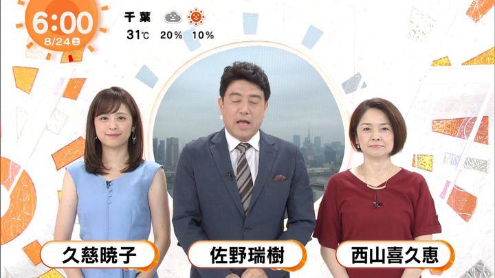 2019年08月24日久慈暁子の画像01枚目
