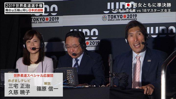 2019年08月25日久慈暁子の画像01枚目