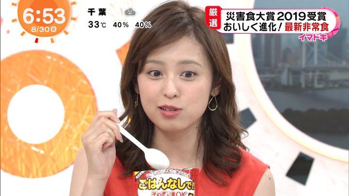 2019年08月30日久慈暁子の画像19枚目
