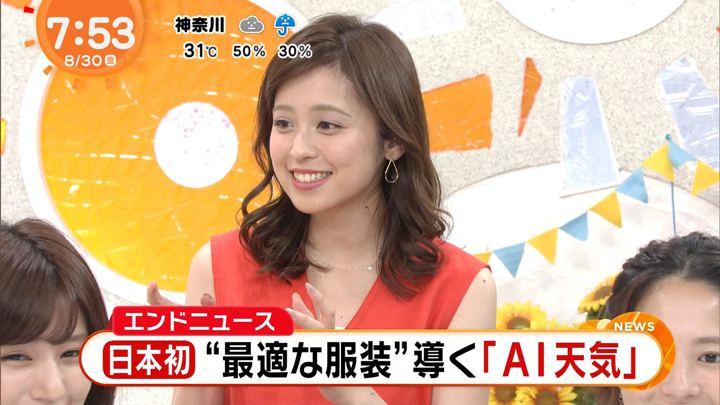 2019年08月30日久慈暁子の画像21枚目