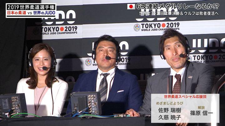 2019年08月30日久慈暁子の画像24枚目