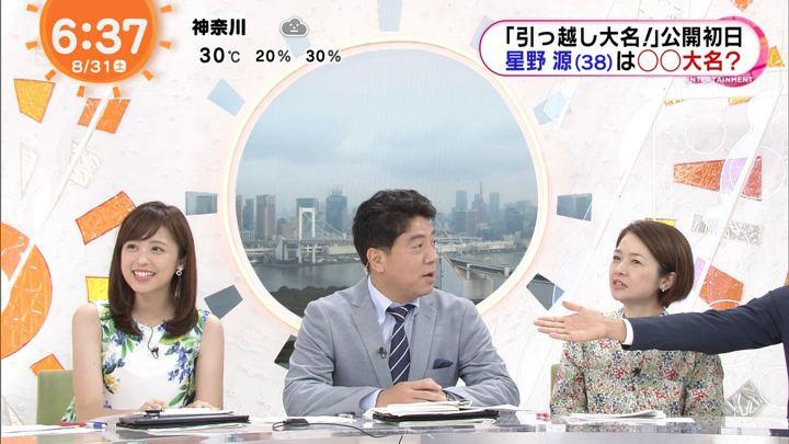 2019年08月31日久慈暁子の画像04枚目