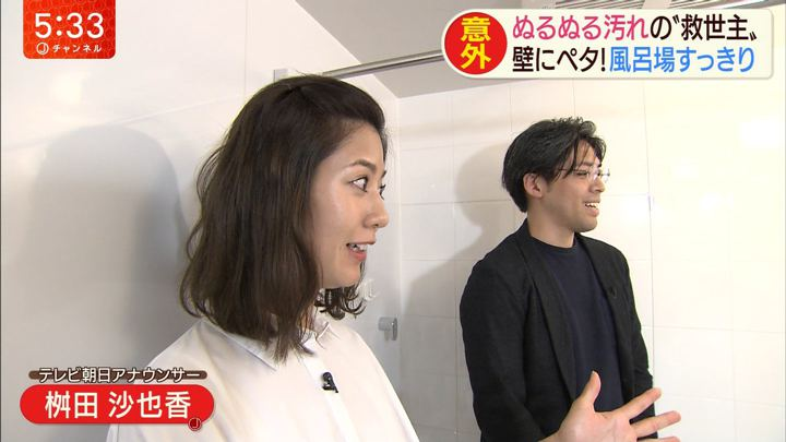 2019年07月30日桝田沙也香の画像04枚目