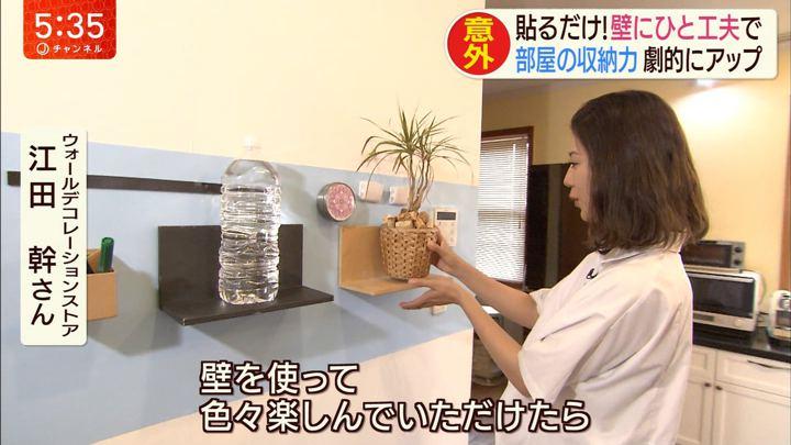 2019年07月30日桝田沙也香の画像09枚目