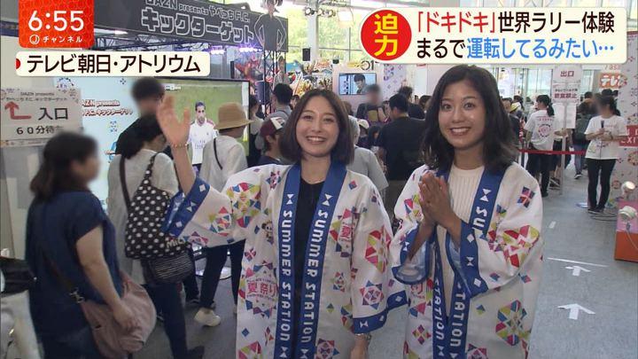 2019年08月07日桝田沙也香の画像03枚目