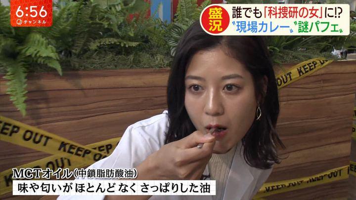 2019年08月07日桝田沙也香の画像13枚目