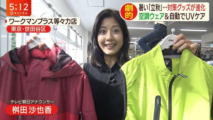 2019年08月08日桝田沙也香の画像01枚目