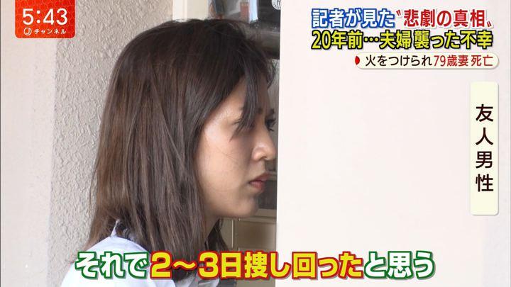 2019年08月29日桝田沙也香の画像04枚目