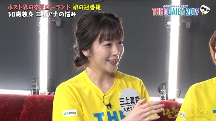 2019年07月29日三上真奈の画像01枚目