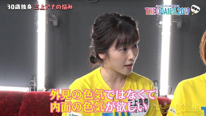2019年07月29日三上真奈の画像03枚目