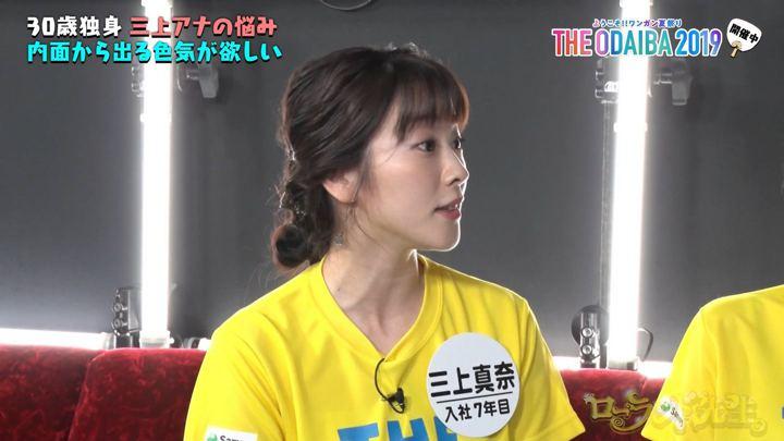 2019年07月29日三上真奈の画像04枚目