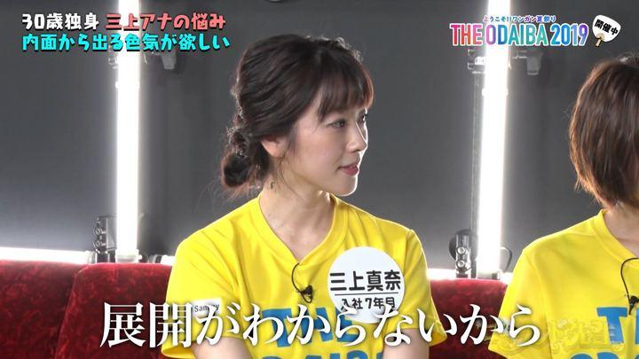 2019年07月29日三上真奈の画像10枚目