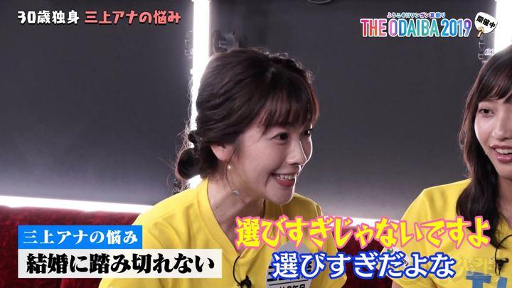 2019年07月30日三上真奈の画像04枚目