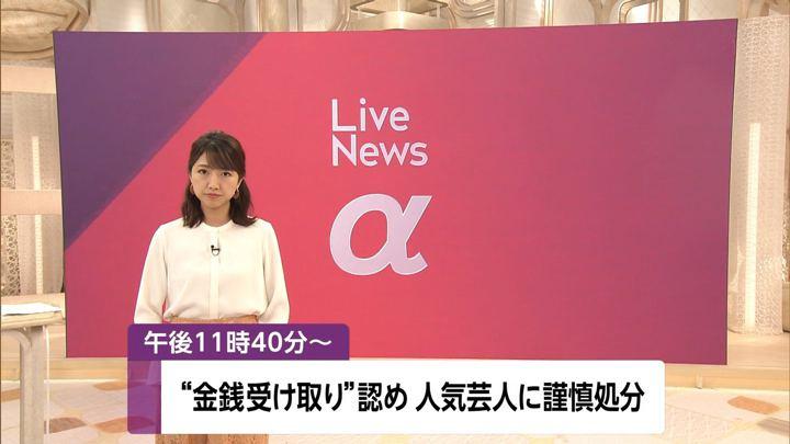 2019年06月24日三田友梨佳の画像01枚目