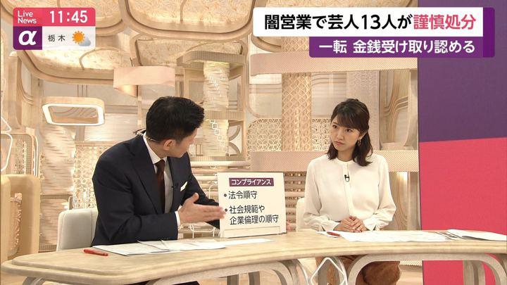 2019年06月24日三田友梨佳の画像06枚目