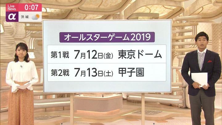 2019年06月24日三田友梨佳の画像15枚目