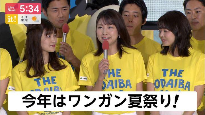 2019年06月25日三田友梨佳の画像01枚目