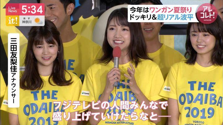 2019年06月25日三田友梨佳の画像04枚目