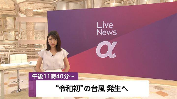 2019年06月26日三田友梨佳の画像01枚目