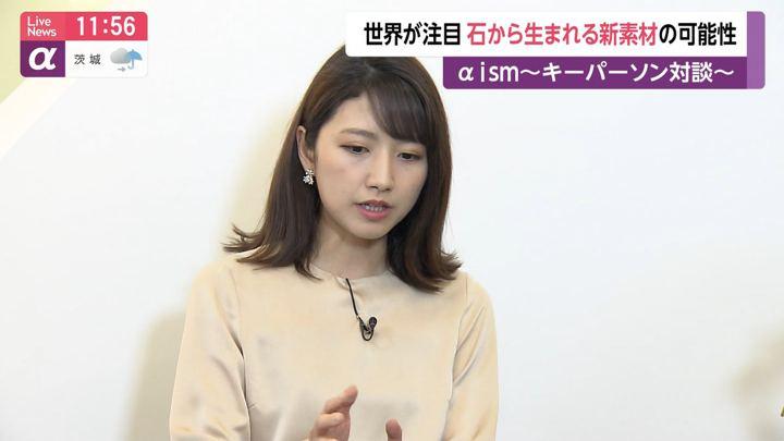 2019年06月26日三田友梨佳の画像27枚目