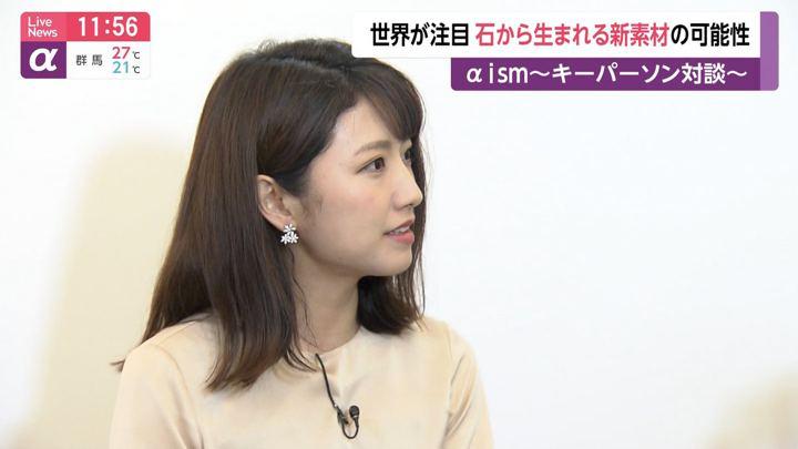 2019年06月26日三田友梨佳の画像28枚目
