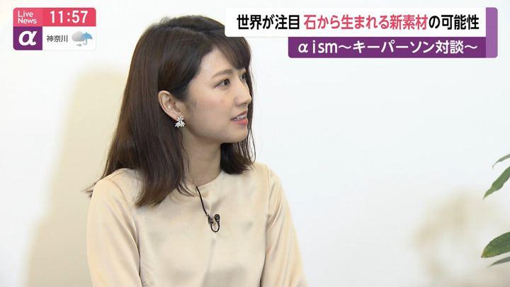 2019年06月26日三田友梨佳の画像30枚目