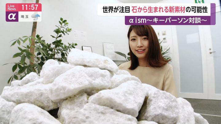 2019年06月26日三田友梨佳の画像31枚目