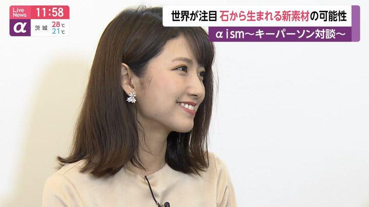 2019年06月26日三田友梨佳の画像33枚目