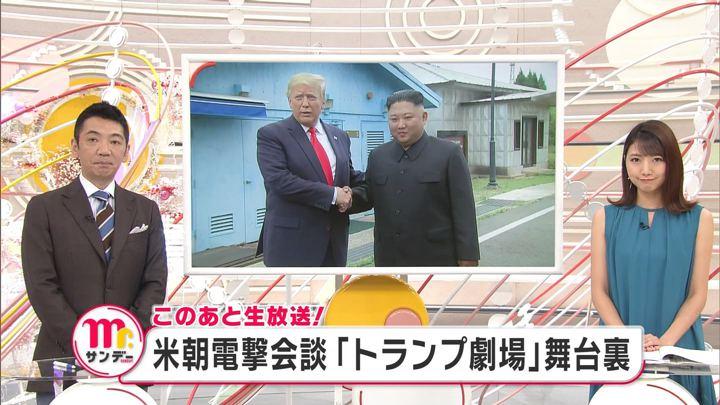 2019年06月30日三田友梨佳の画像01枚目