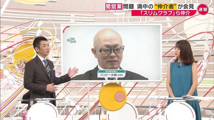 2019年06月30日三田友梨佳の画像28枚目