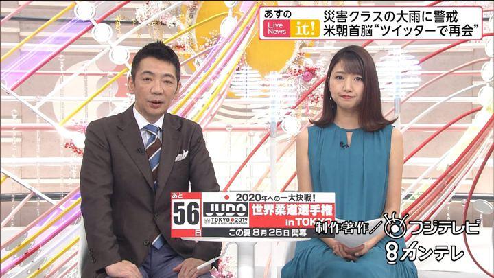 2019年06月30日三田友梨佳の画像37枚目