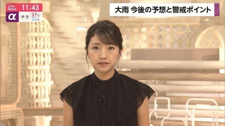 2019年07月01日三田友梨佳の画像06枚目