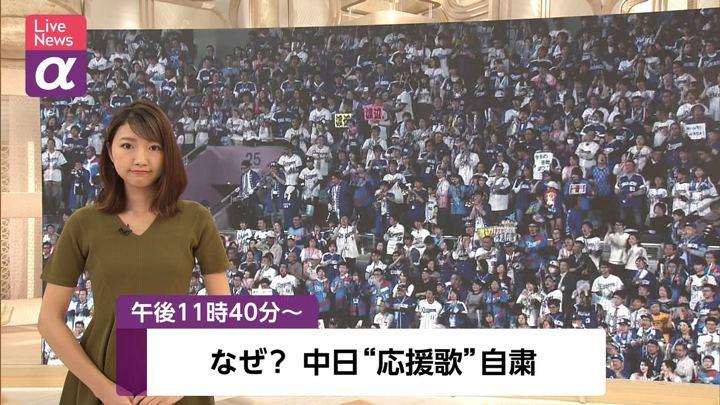 2019年07月02日三田友梨佳の画像01枚目