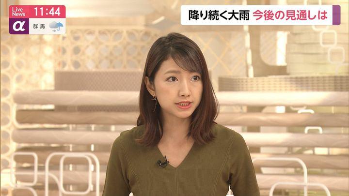 2019年07月02日三田友梨佳の画像07枚目
