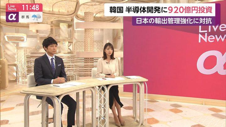 2019年07月03日三田友梨佳の画像09枚目