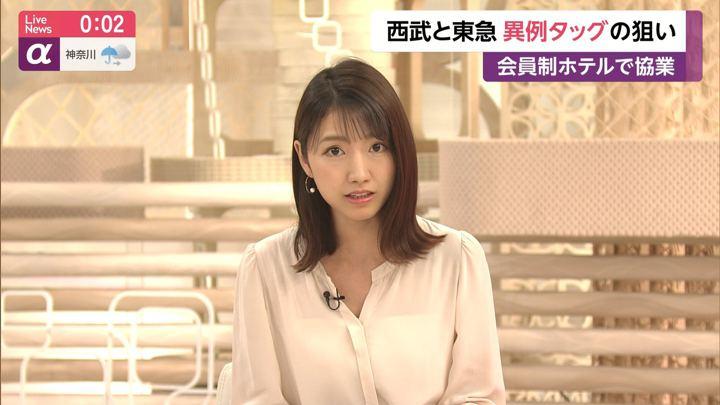 2019年07月03日三田友梨佳の画像17枚目