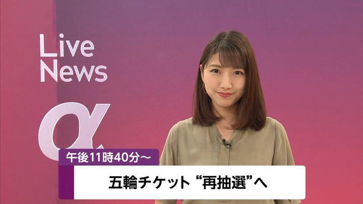 2019年07月04日三田友梨佳の画像01枚目